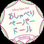 おしゃべりペーパードール Wedding