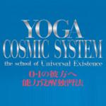 YOGA COSMIC SYSTEM 能力覚醒独習法