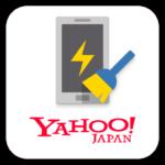節電と充電管理で電池長持ち&容量スッキリ Yahoo!スマホ最適化ツール