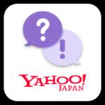 Yahoo!知恵袋 (ヤフー知恵袋): 無料Q&Aアプリ