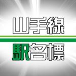 YamanoteLine Station name
