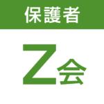 Z会保護者アプリ