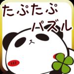 一筆パズル by パンダのたぷたぷ