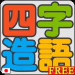 四字造語(無料版) byNSDev