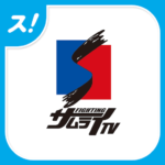 プロレス・格闘技専門ch FIGHTING TV サムライ