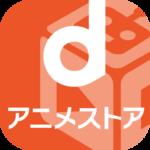 dアニメストア-初回31日間無料のアニメ配信サービス