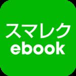 スマレクebook:電子書籍と動画授業