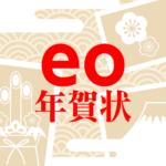 eo年賀状2019