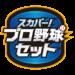 スカパー!プロ野球セットアプリ for AndroidTV