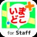 いまどこ+ (プラス) for Staff
