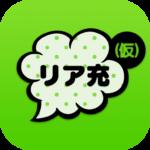 リア充はじめました(仮)既読or放置の無料SNS風恋愛ゲーム