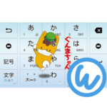 キーボードイメージ (ぐんまちゃん ver.)