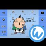 キーボードイメージ (出世大名家康くん ver.)