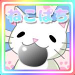 ねこぱちっ!-猫図鑑を作ろう- 【羽根モノパチンコ】
