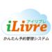 かんたん予約 iLivre(アイリブレ)
