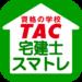 TAC宅建士本科生専用スマートトレーニング