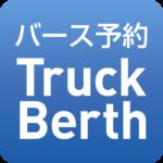 TruckBerth