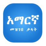 Amharic Dictionary የአማርኛ መዝገበ ቃላት